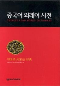 중국어 외래어 사전(2판)