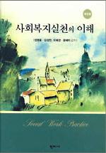 사회복지실천의 이해(개정판) 2판 8쇄 2007년 9월 20일