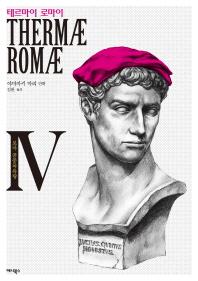 테르마이 로마이. 4 : 로마 공중목욕탕