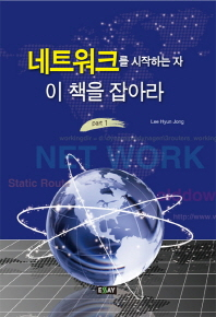 네트워크를 시작하는 자 이 책을 잡아라. 1