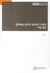 문화예술 동호회 네트워크 구축과 지원 방안(기본연구 2014_3)