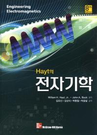 전자기학(Hayt의)(8판)