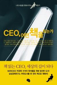 CEO 어떤 책을 읽는가