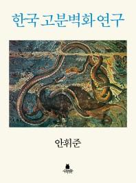 한국 고분벽화 연구(양장본 HardCover)