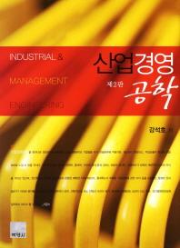 산업경영 공학(2판)(양장본 HardCover)