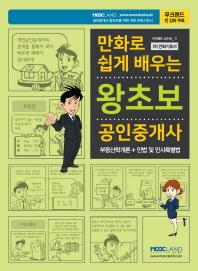 만화로 쉽게 배우는 왕초보 공인중개사(1차 만화기초서)