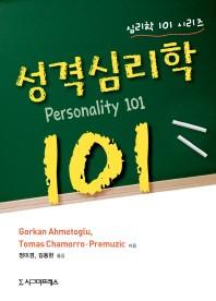성격심리학 101