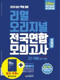 고등 국어 고1 전국연합 3개년 모의고사(2020)(리얼 오리지널)
