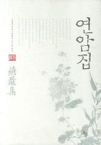 연암집 세트(양장본 HardCover)(전3권)