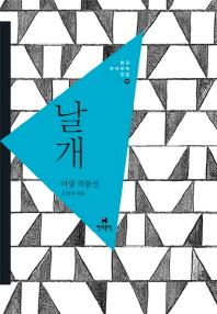 날개(한국현대문학전집 17)