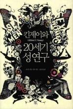 킨제이와 20세기 성연구 /초판본/135