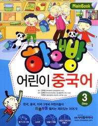 어린이 중국어. 3(하오빵)(CD2장포함)