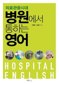 의료관광시대, 병원에서 통하는 영어