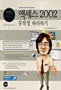 액세스 2002 무작정 따라하기(CD-ROM 1장 포함)