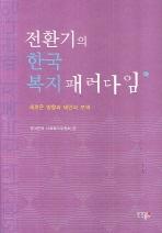 전환기의 한국복지 패러다임