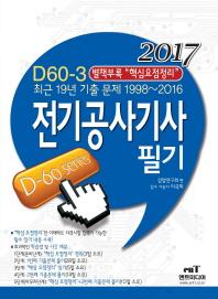전기공사기사 필기(2017)(D60-3)