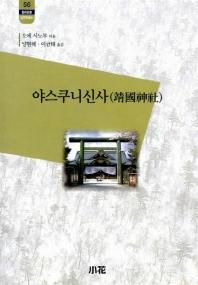 야스쿠니신사(한림신서일본학총서 56)