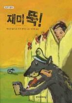 재미 뚝(징검다리 동화 4)