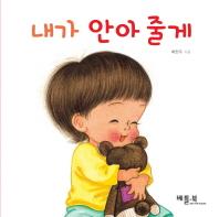내가 안아 줄게(베틀북 아기 그림책 4)(보드북)