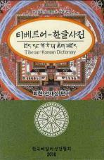 티베트어 한글사전