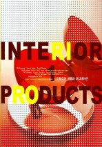 인테리어 제품과 코디네이션(INTERIOR PRODUCTS). 1