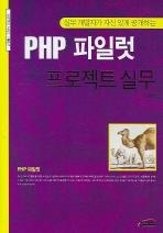 PHP 파일럿 프로젝트 실무
