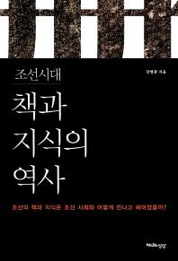 조선시대 책과 지식의 역사