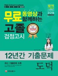 도덕 고졸 검정고시 12년간 기출문제(2016)(무료 동영상과 함께하는)(개정판)