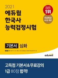 한국사능력검정시험 기본서 심화(2021)(에듀윌)