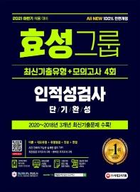 2021 하반기 All-New 효성그룹 인적성검사 단기완성 최신기출유형+모의고사 4회(개정판 6판)