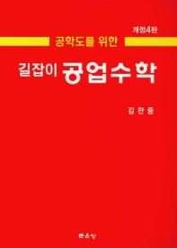 길잡이 공업수학(공학도를 위한)(개정판 4판)