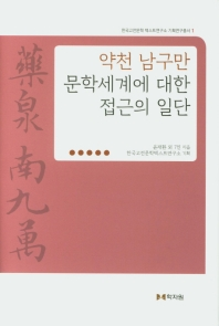 약천 남구만 문학세계에 대한 접근의 일단(한국고전문학 텍스트연구소 기획연구총서 1)(양장본 HardCover)