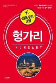 헝가리(세계 문화 여행)