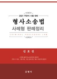 형사소송법 사례형 판례정리(2021)