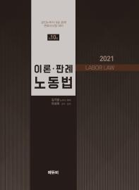 노동법 이론 판례(2021)(10판)(양장본 HardCover)