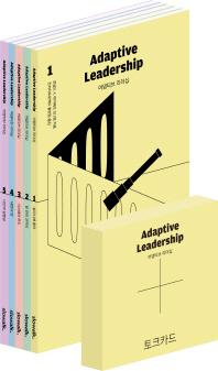 어댑티브 리더십 + 토크카드 세트(전6권)