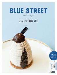 블루 스트리트(Blue Street) Vol. 8: 지금은 디저트 시대