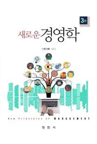 경영학(새로운)(3판)(양장본 HardCover)