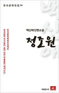 백신애 단편소설 정조원(한국문학전집 74)