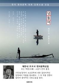 냉동어 - 채만식 한국문학선집(장편소설)