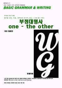 L1 부정대명사 one - the other