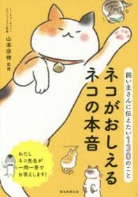 [해외]ネコがおしえるネコの本音 飼い主さんに傳えたい130のこと