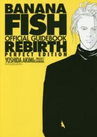 [해외]BANANA FISHオフィシャルガイドブックREBIRTH PERFECT EDITION