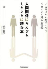 [해외]人間關係にうんざりしたときに讀む本 どんなきつい相手とでもうまくいく對人心理術