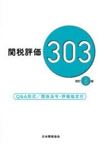 關稅評價303 Q&A形式/關係法令.評價協定付