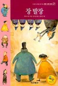 장발장(테마세계명작 21) /두산동아(1-640)테마세계명작