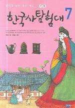 한국사 탐험대 7(가족)