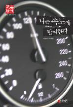 나는 속도에 탐닉한다
