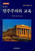 민주주의와 교육(개정증보판)(교육학 번역총서 2)(양장본 HardCover)