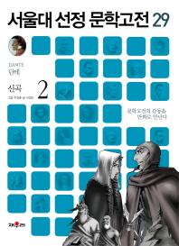 신곡. 2(서울대 선정 문학고전 29)